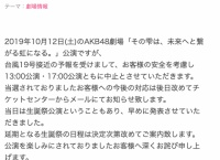 台風19号接近の予報を受け、10/12のチーム8公演が中止に