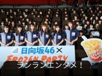 【日向坂46】FROZEN PARTYのアンバサダー就任記念イベントの客席に芽実がいると話題に!!!!!!!