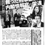 『山口敬之救った刑事部長と内閣情報官の栄達 週刊新潮 2017-07-13』の画像