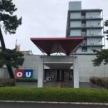 『【温泉巡り】鳥取温泉旅① No.156 おーゆ・ランド (鳥取県米子市)』の画像