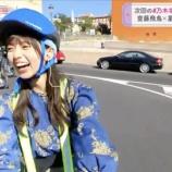 『【乃木坂46】スペインでの初セグウェイにパニクるみなみちゃんに大爆笑するドS飛鳥ちゃんwwwwww』の画像