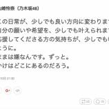 『【乃木坂46】山崎怜奈『ずっとこのままは嫌なんです。きっかけはどこにあるのだろう。』』の画像