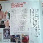 女性雑誌「定時退社が続いたから休日出勤で挽回!」 ←はぁ?