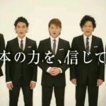 ACジャパンのSMAPの新CMがまた激しくウザいと話題に!