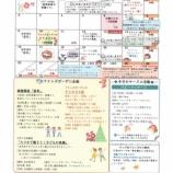 『【ファンズガーデン】12月のカレンダー』の画像