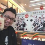 『【乃木坂46】妄想カメラマン、台湾でタピオカドリンク飲んでご満悦wwwwww』の画像