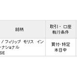 『【不人気銘柄】フィリップ・モリス株を10万円分買い増したよ!』の画像