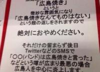 【悲報】小嶋菜月が広島の地雷を踏む