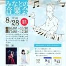 【報告】8/28 9/21 みなとの音楽会@神戸デュオ