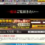 『【リアル口コミ評判】カッパギ競馬NET(KAPPAGI)』の画像