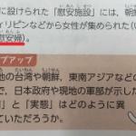 【文科省】またか!4月から中学歴史教科書に「従軍慰安婦」の記述が復活する事に!