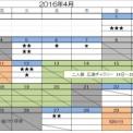 2016年4月教室カレンダー