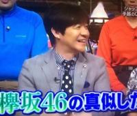 【欅坂46】イッテQで内村光良が欅坂にハマってると告白!これは嬉しいなー!