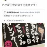 『【元乃木坂46】これ凄いな・・・中田花奈が芸能界の大御所に・・・!!!!!!』の画像