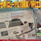 『ヤナセ堺リニューアル10周年(4)/NPOエコレボ』の画像