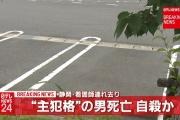 """静岡・看護師遺体遺棄 """"主犯格""""の男死亡 自殺か"""