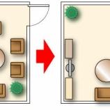 『狭い部屋を広く見せるコツ<おしゃれ・インテリア> 1/2 【インテリアまとめ・リビング 狭い 】』の画像