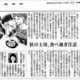 『秋の土用、食べ過ぎ注意|産経新聞連載「薬膳のススメ」(54)』の画像