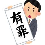 『【悲報】飯塚幸三、ガチで風化』の画像