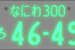 「字光式ナンバー」なぜ廃れた? その理由とは