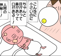 1500g未満の赤ちゃん⑧~生きている!~