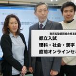 『【オリジナル予想問題付き】都立入試理科・社会・漢字直前オンラインセミナーのお知らせ』の画像
