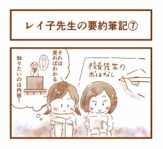 かげひなたに咲く花*第152話『レイ子先生の要約筆記⑦』