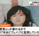 【寝屋川長女遺棄】愛里さんの同級生「いつも悲しそうな顔だった。腕と足に10ヶ所以上アザがあった」