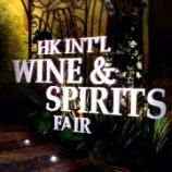 『大盛況!酒類国際見本市「International Wine & Sprits Fair 2015」』の画像