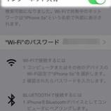 『スプラトゥーン(Splatoon)は、iPhoneのテザリング(インターネット共有)で、オンライン対戦ができるよ。レギュラーマッチをやってみた。』の画像