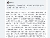 【乃木坂46】山崎玲奈の755リトークが泣ける件...(画像あり)