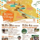 『11月4日、川本町のアドベンチャーフェスティバルで僕と握手!』の画像