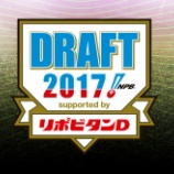『ドラフト会議2017指名予想と速報結果、巨人が清宮幸太郎を獲得か?【画像】』の画像