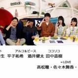 『[再掲] 6月4日 TBS「アカデミーナイトG」に、髙松瞳・佐々木舞香・野口衣織が出演!【イコラブ、ひとみ、まいか、いおり】』の画像