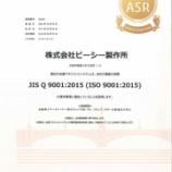 『ISO9001:2015 登録証(改定日:2017.3.6)』の画像