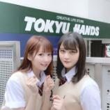 『[イコラブ] 大谷映美里・髙松瞳 出演『オルガン坂生徒会 初回Special』実況など【みりにゃ、ひとみん】』の画像