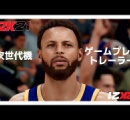 PS5のバスケのゲームがもう実写と区別がつかないレベル