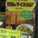 『昭和のライスカレー』の画像