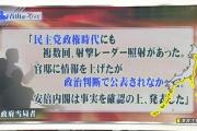 【レーダー照射】「日本による自作自演だ」 中国の環球時報