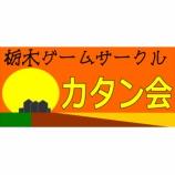 『2015年8月8日 第18回カタン会(ボドゲ合宿)』の画像