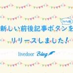 ライブドアブログ 公式ブログ