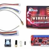 『Brook Wireless Fighting Board が発売延期したワケとは』の画像