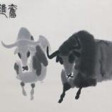 『【香港最新情報】「都内で『日中友好会館所蔵中国書画展』開催」』の画像