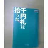 『千円札は拾うな』の画像