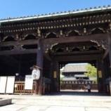 『東寺名宝展 ~2020年5月25日 【情報】』の画像