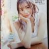 元NGT48がチャンピオンの裏表紙にキタ━━━━━━(゚∀゚)━━━━━━!!!!