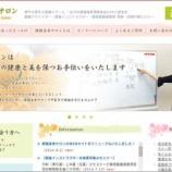『ホームページをリニューアルしました☆』の画像