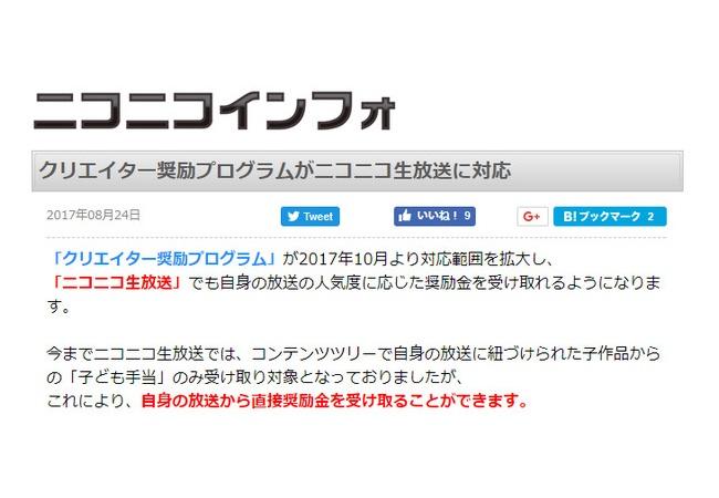 【銭投げ】ニコニコクリエイター奨励プログラムが生放送に対応!!