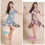 『かわいいベリーダンスドレス』の画像