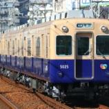 『阪神電鉄 5001形』の画像